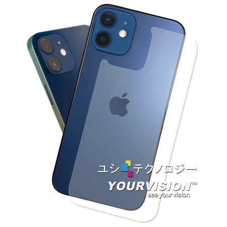 iPhone 12 6.1吋 抗污防指紋機身背膜