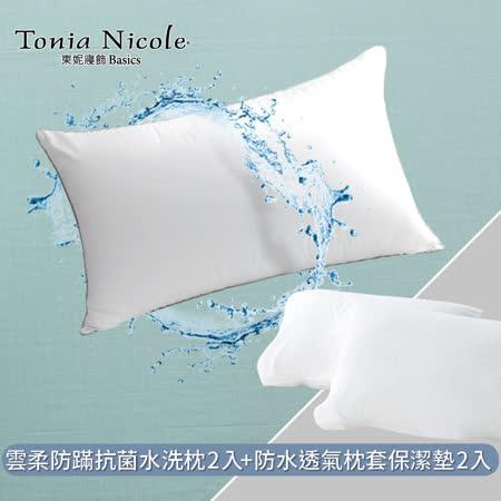 Tonia Nicole 東妮寢飾  雲柔防蹣抗菌水洗枕+保潔墊