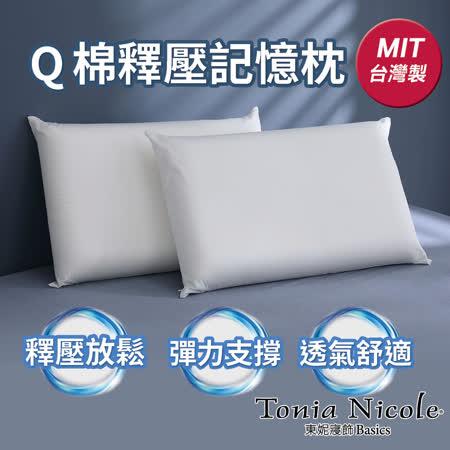 Tonia Nicole 東妮寢飾 Q棉釋壓記憶枕2入