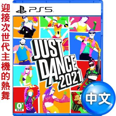 Just Dance 舞力全開-中文版