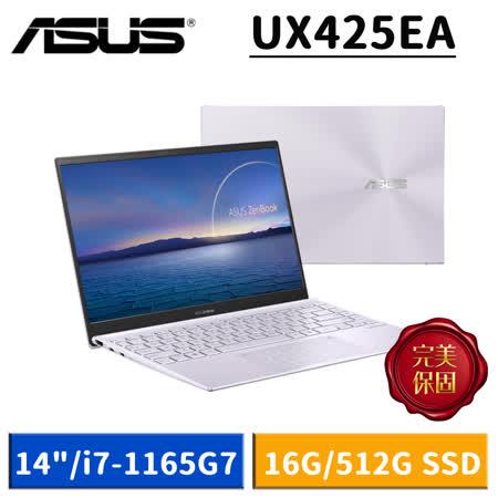 華碩ZenBook 14吋 i7/16G/512G 筆電