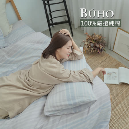 BUHO《森悠木調》天然嚴選純棉雙人三件式床包組