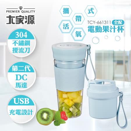 大家源 300ml攜帶式電動果汁杯-全配