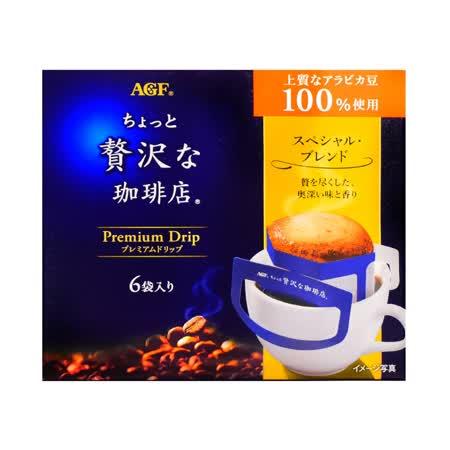 買二送二 AGF華麗 濾式咖啡特級6入48g