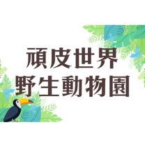 台南 頑皮世界野生動物園門票-一套四張