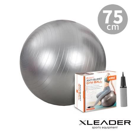 Leader X 精裝升級  加厚防爆瑜珈球 75cm
