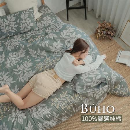 BUHO《月河幽夜》天然嚴選純棉雙人三件式床包組