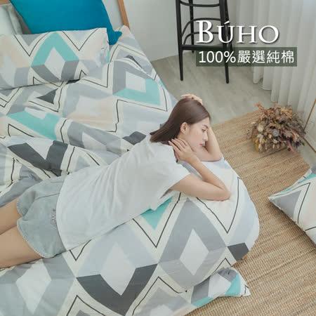 BUHO《沁采搖曳》天然嚴選純棉雙人三件式床包組