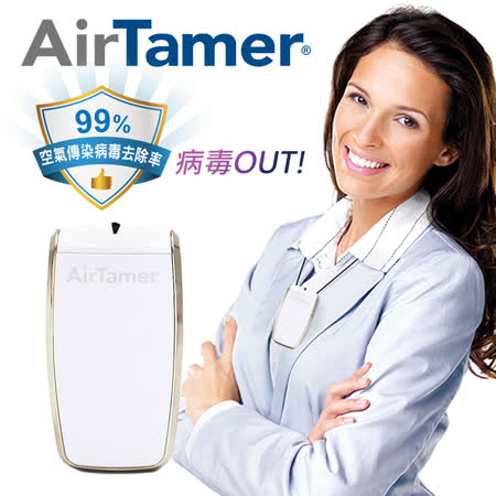 AirTamer個人 負離子空氣清淨機