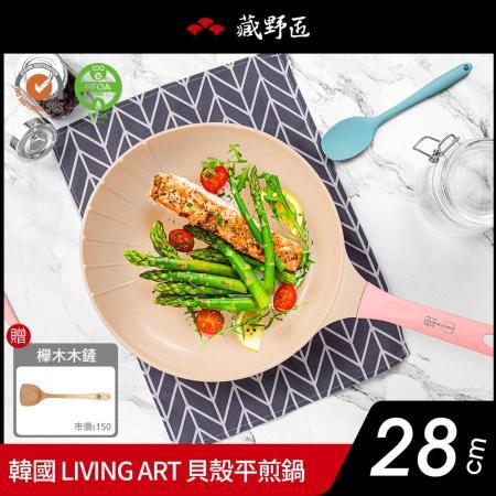 韓國 LIVING ART 珍珠貝殼28平煎鍋