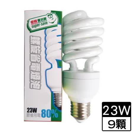 【9件超值組】最划算 電子式螺旋省電燈泡-白光(23W)