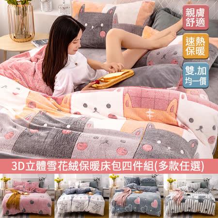 Aibo立體雪花絨床包四件組