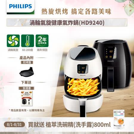 飛利浦 頂級數位觸控式健康氣炸鍋(HD9240)-