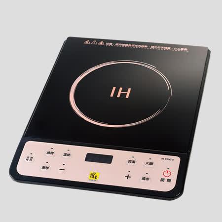 鍋寶 IH-8900-D微電腦變頻電磁爐