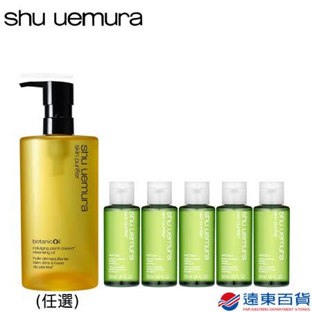 雙11限定shu uemura植村秀 精萃潔顏油超值組