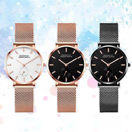 HANNAH MARTIN極簡小秒針盤米蘭腕錶