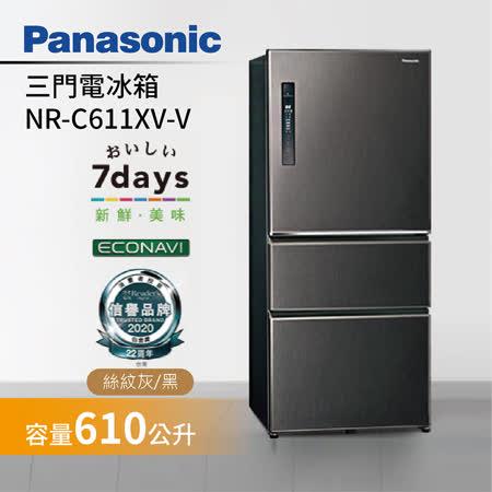 Panasonic 610L電冰箱 NR-C611XV