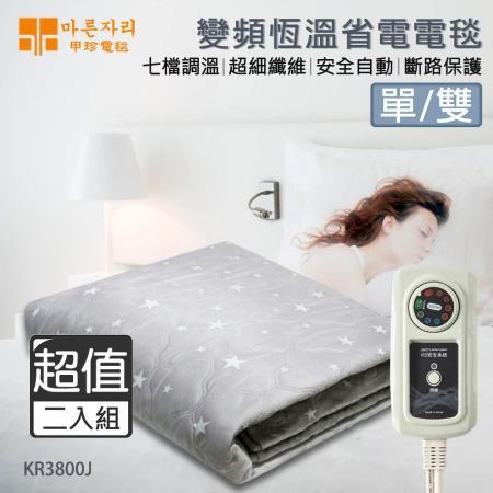 超值兩入組↘韓國甲珍  變頻省電恆溫電熱毯