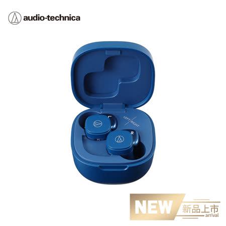 鐵三角 ATH-SQ1TW 真無線藍牙耳機 -藍色