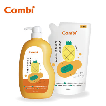 Combi 黃金雙酵 奶瓶蔬果洗潔液2入組