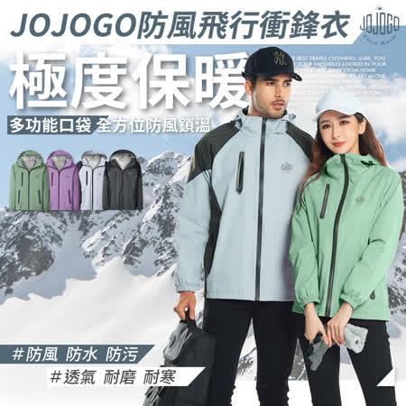 JOJOGO 防風飛行衝鋒保暖外套