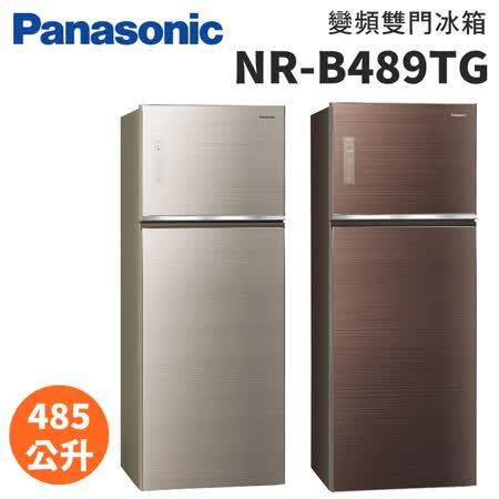Panasonic  485L 變頻冰箱 NR-B489TG