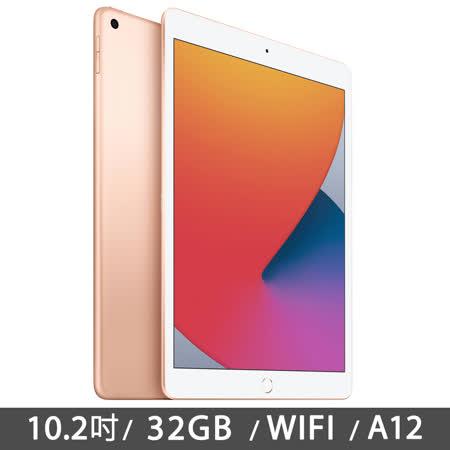 iPad 10.2吋 32G Wi-Fi 金色