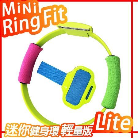 Switch 輕量健身環