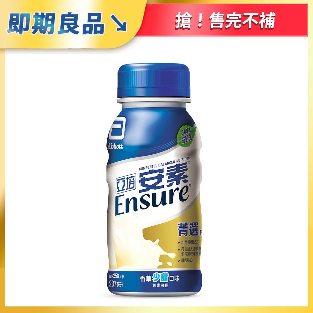 亞培 即期品 安素香草少甜菁選隨身瓶(237ml x24入)