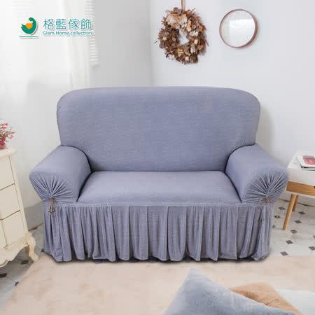 格藍傢飾 秋予裙擺涼感沙發套