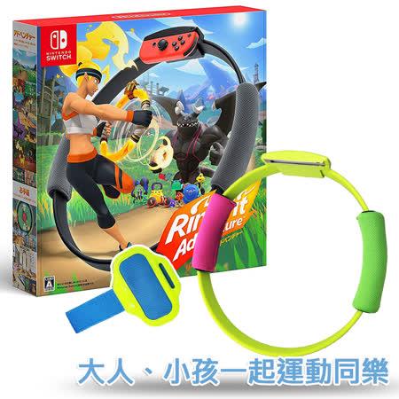 Switch 健身環大冒險 搭副廠迷你健身環