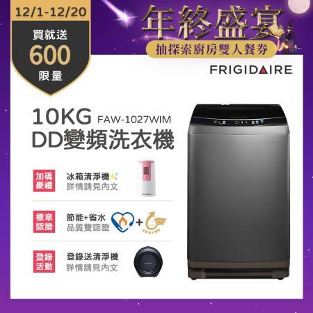 富及第Frigidaire 10KG  洗衣機 FAW-1027WIM
