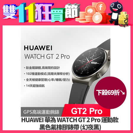 HUAWEI 華為 WATCH GT 2 Pro 運動款