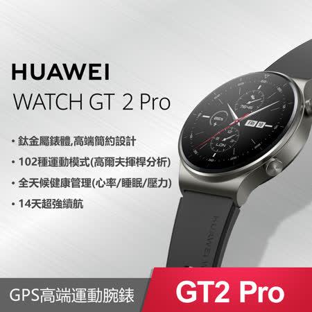 華為 WATCH GT2 Pro 運動款 黑色氟橡膠錶带