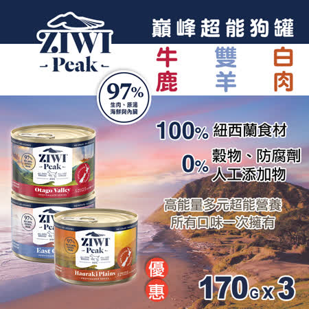 ZiwiPeak巔峰 超能狗主食罐 170克*3