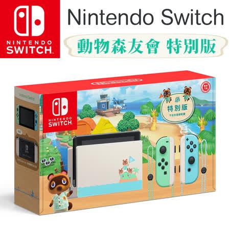 任天堂Switch  動森特別版主機