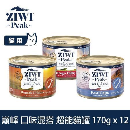 ZiwiPeak巔峰 超能貓主食罐 170克 三口味混搭 12件組