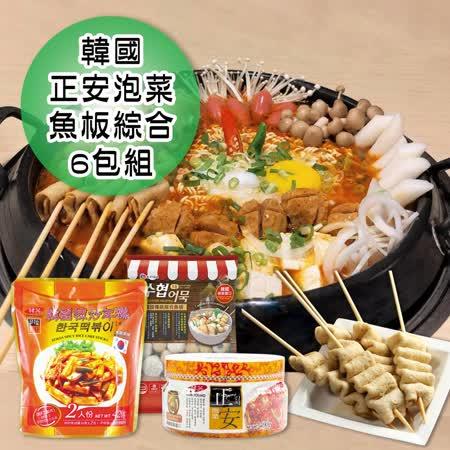 韓國正安 泡菜魚板綜合6包組