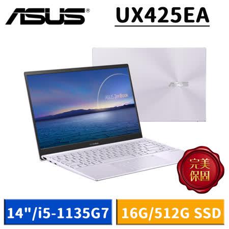 ASUS ZenBook 11代i5效能筆電