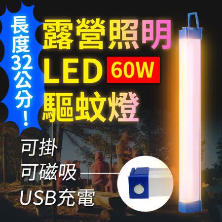 Suniwin USB充電 磁吸式LED露營照明燈