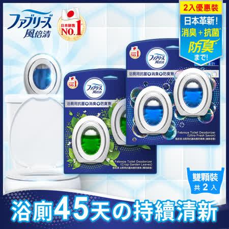 【日本風倍清】浴廁用抗菌消臭防臭劑4入