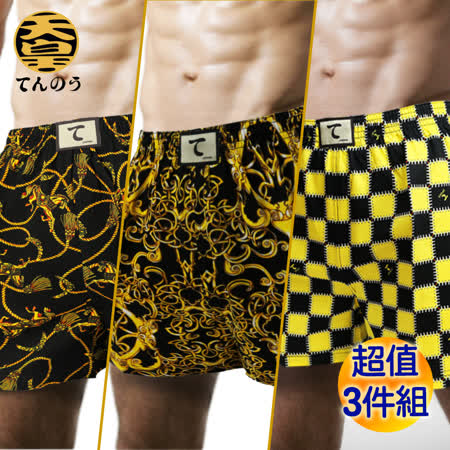 天皇 舒適明亮3件褲組合(黃色)