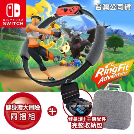 Switch健身環大冒險  +主機配件完整收納包