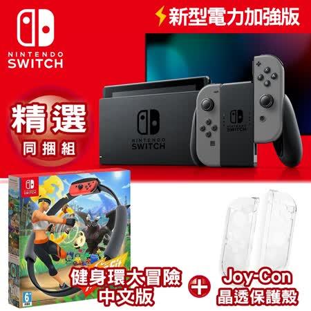 Switch電力加強版+健身環同捆包納組