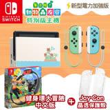 任天堂Switch 集合啦!動物森友會 特仕主機+健身環大冒險+JoyCon水晶殼
