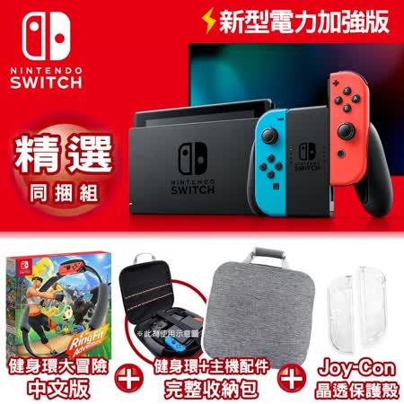 任天堂Switch  電力加強版+健身大全配