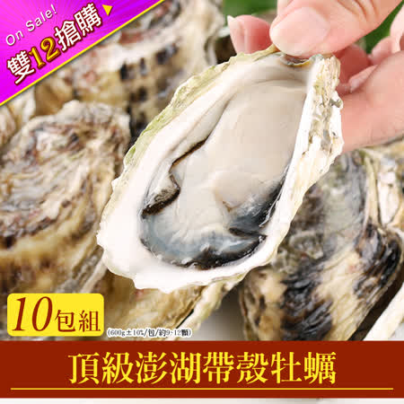 愛上海鮮 澎湖帶殼牡蠣10包