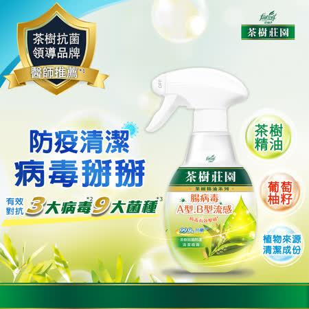 茶樹莊園茶樹抗菌 防護清潔噴霧