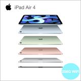 Apple 2020 iPad Air 4 10.9吋 256G WiFi 金/銀/灰/綠/藍