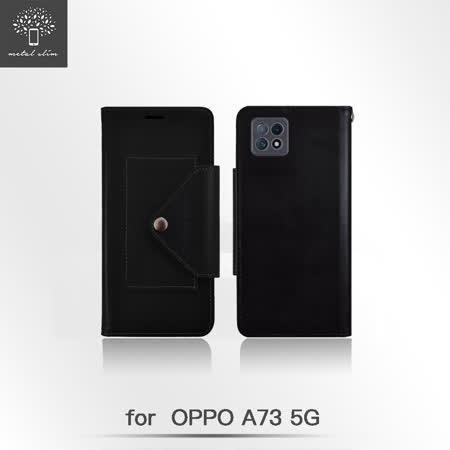 OPPO A73 (5G)  多工卡匣磁扣側掀可立皮套